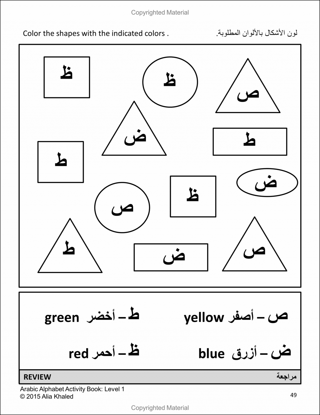 Arabic Worksheets For Preschoolers