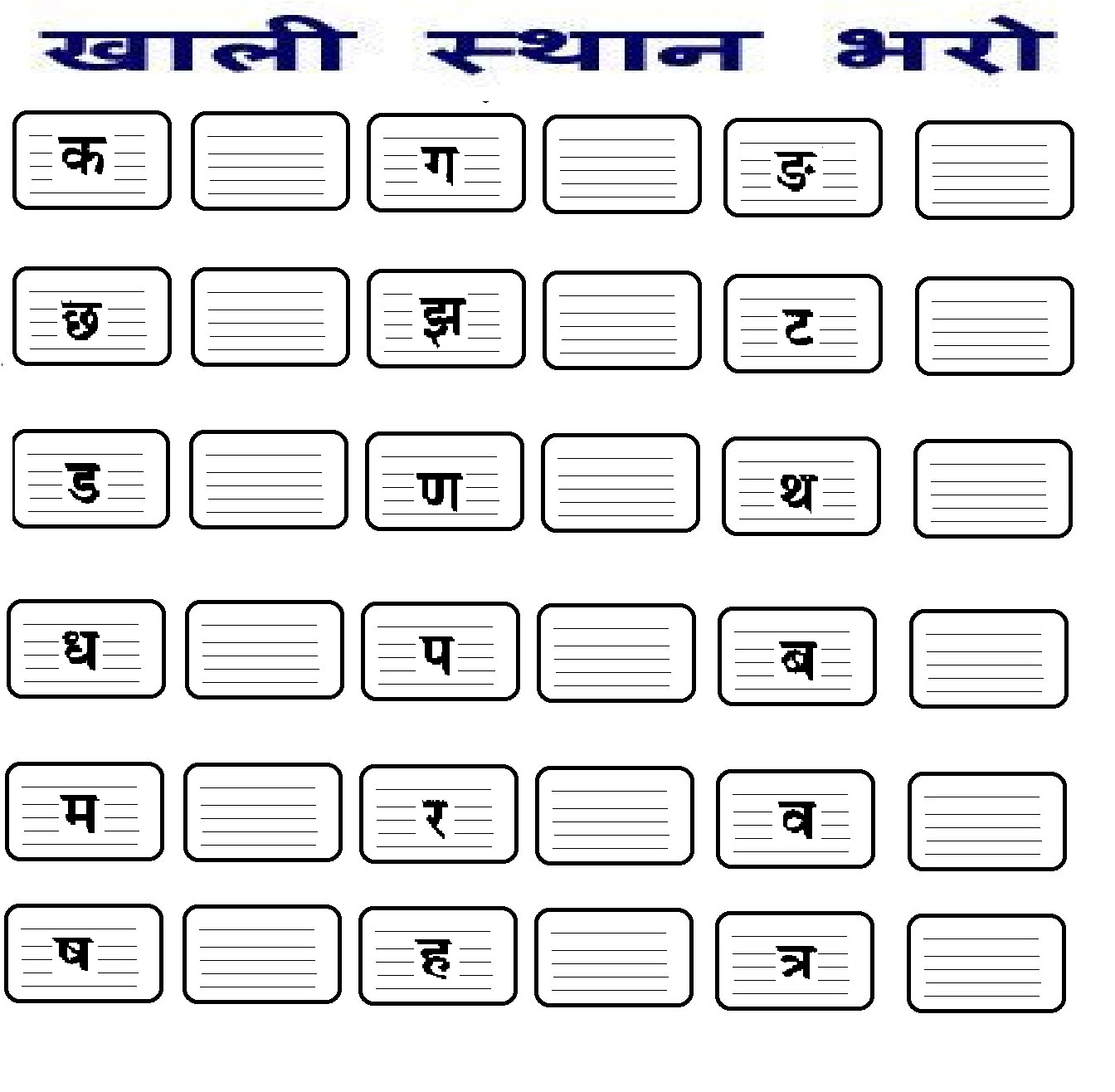 Hindi Varnamala Worksheets