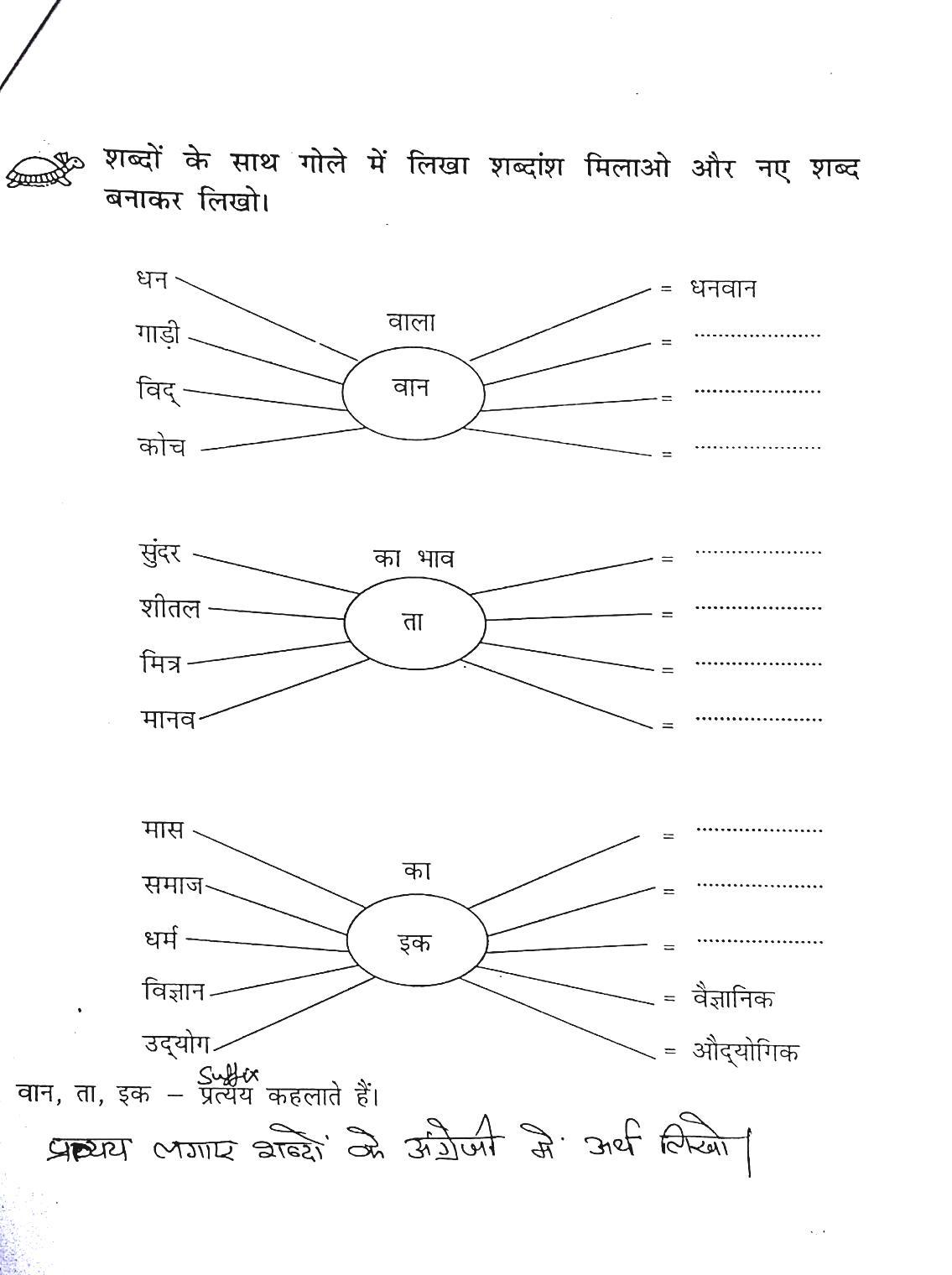 Free Printable Hindi Worksheets For Grade 2