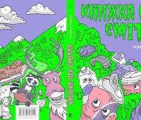 Сергей Токарев: на Книжном Арсенале ЛакіБукс представит подростковую книгу о мусоре