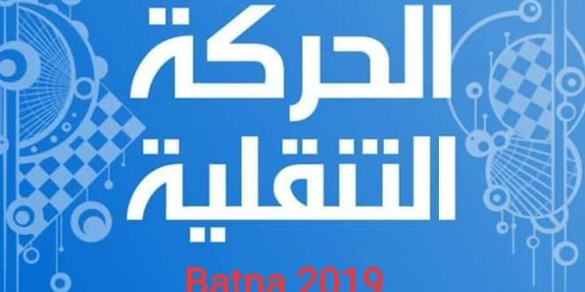 النتائج الأوليةللحركة التنقلية للموسم الدراسي 2020/2019