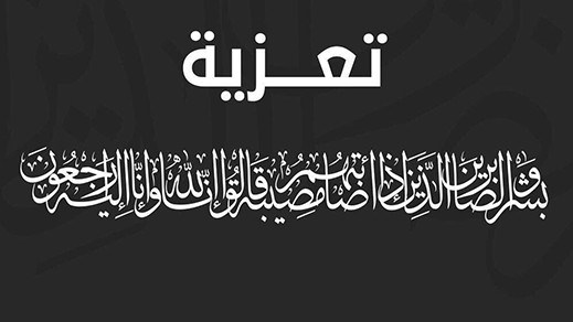 تعزية-والد الأستاذ عياش حجيج رئيس المكتب الولائي unpef batna في ذمة الله