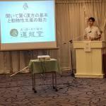2019年8月9日 みやぎ酪農協会の研修会で漢方勉強会を行いました。
