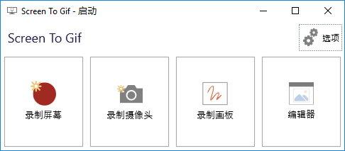 ScreenToGif v2.19.2+Portable 多語言中文版-GIF錄製工具