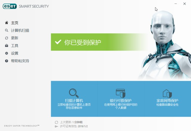 ESET Smart Security Premium/ESET Internet Security/ESET NOD32 AntiVirus v11.2.63.0 正式版-简体中文/繁体中文/英文