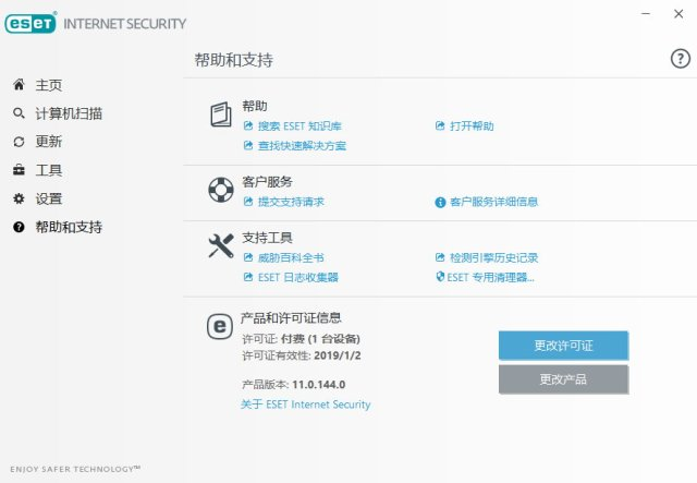 ESET Smart Security Premium/ESET Internet Security/ESET NOD32 AntiVirus v11.2.63.0 正式版-简体中文/繁体中文/英文