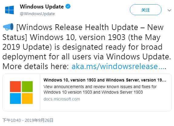 Windows 10 version 1903 Updated Sept 2019 正式版MSDN ISO鏡像-簡體中文/繁體中文/英文
