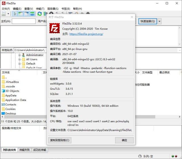 FileZilla v3.53.0 Final+FileZilla Server 0.9.60.2 Win/Mac中文多語言正式版-開源FTP客戶端
