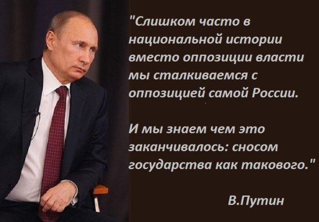 """Too often in our history we have seen that instead of an opposition to the government we are confronted with an opposition to Russia herself. And we know how this ends: with the destruction of the state as such""."