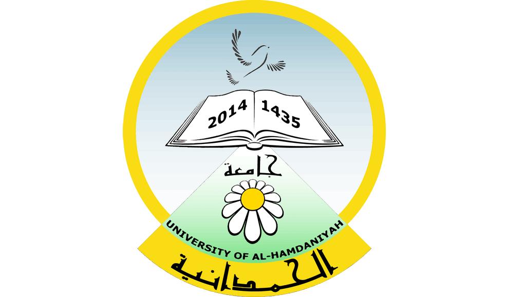 جامعة الحمدانية تعلن عن مؤتمرها العلمي الدولي الأول