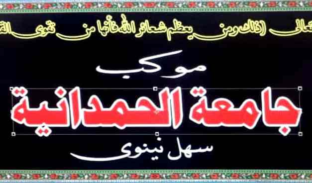 جامعة الحمدانية تعزي الإنسانية باستشهاد أبي الاحرار الحسين عليه السلام