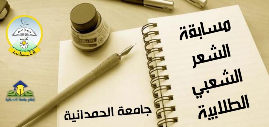 جامعة الحمدانية تعلن عن مسابقة الشعر الشعبي