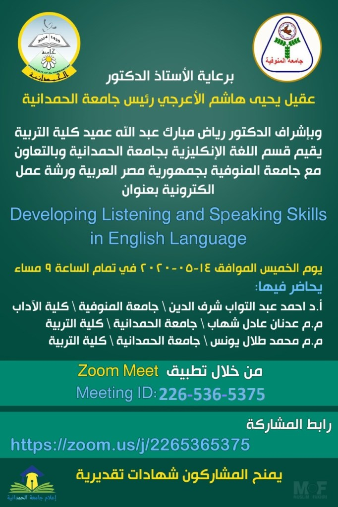 ورشة عمل الكترونية بعنوان (Developing Listening and Speaking Skills in English Language
