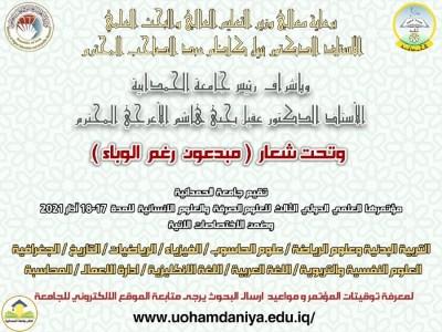 جامعة الحمدانية تعلن عن مؤتمرها العلمي الدولي الثالث للعلوم الصرفة والعلوم الانسانية