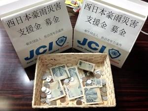 西日本豪雨災害支援金募金