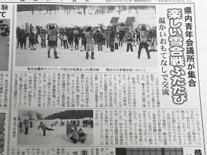 地元新聞紙にNBC会員交流雪合戦大会in魚沼が掲載されました。