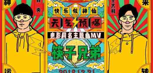 賀歲喜劇電影《天氣預爆》 | 筷子兄弟合體!《天氣預爆》同名主題曲MV