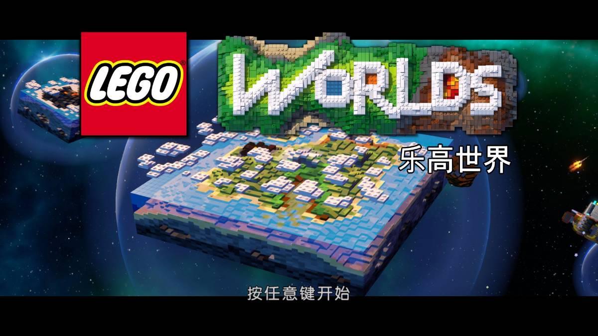 《樂高世界》免安裝簡繁中文綠色版[Build 20170531版|官方中文]-游戲分享-UP93論壇