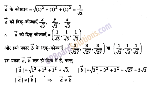 सदिश बीजगणित कक्षा 12 UP Board Solutions Chapter 10