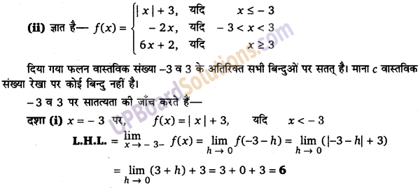 Chapter 5 Maths Class 12 Continuity And Differentiability UP Board