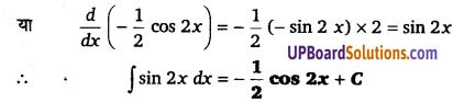 Samakalan 12th Class Chapter 7 Integrals