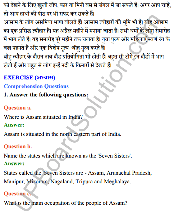 UP Board Class 8 English Solutions Rainbow Chapter 6 Awesome Assam 2