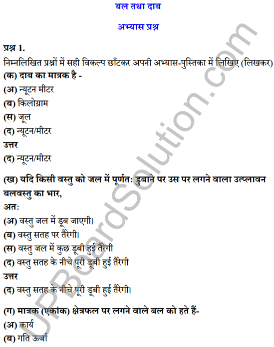 UP Board Class 8 Science Solutions Chapter 11बल तथा दाब 1