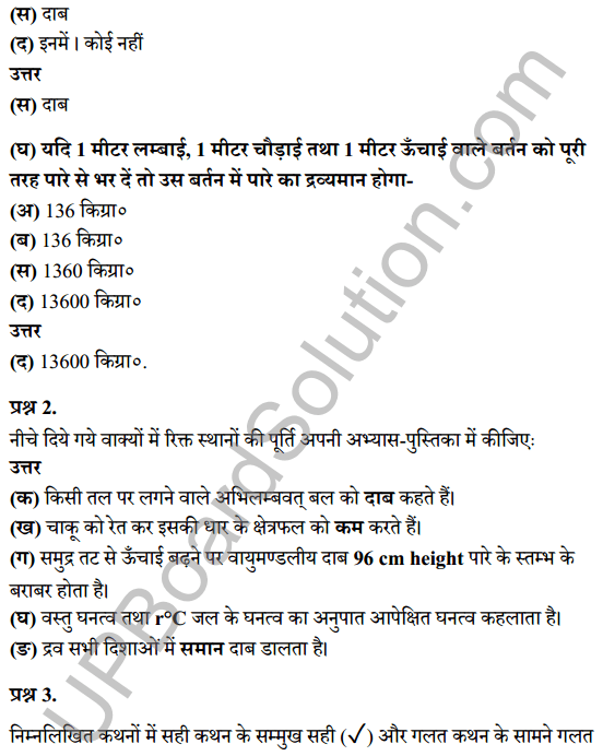 UP Board Class 8 Science Solutions Chapter 11बल तथा दाब 2