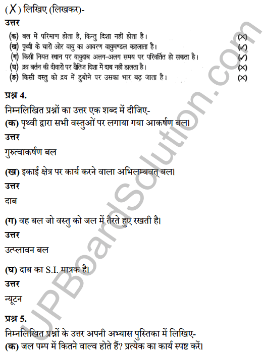 UP Board Class 8 Science Solutions Chapter 11बल तथा दाब 3
