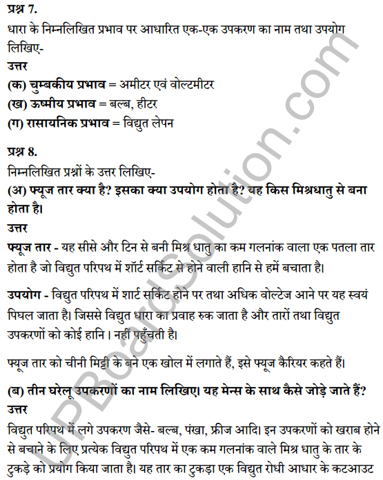 UP Board Class 8 Science Solutions Chapter 13 विद्युत धारा 5