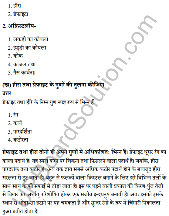 UP Board Class 8 Science Solutions Chapter 15कार्बन एवं उसके यौगिक 4