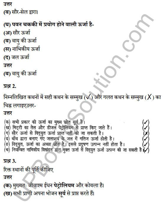 UP Board Class 8 Science Solutions Chapter 16ऊर्जा के वैकल्पिक स्रोत 2