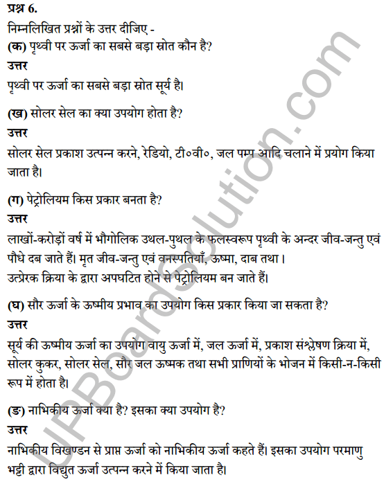 UP Board Class 8 Science Solutions Chapter 16ऊर्जा के वैकल्पिक स्रोत 4