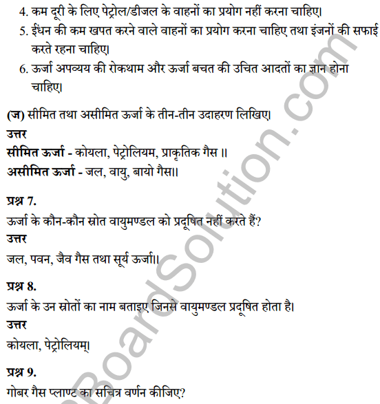 UP Board Class 8 Science Solutions Chapter 16ऊर्जा के वैकल्पिक स्रोत 6