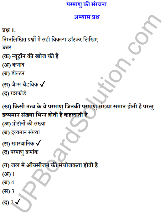 UP Board Class 8 Science Solutions Chapter 3परमाणु की संरचना 1