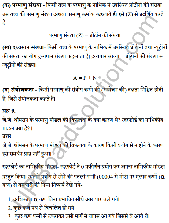 UP Board Class 8 Science Solutions Chapter 3परमाणु की संरचना 4