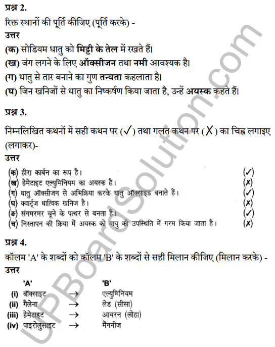 UP Board Class 8 Science Solutions Chapter 4 खनिज एवं धातु 2