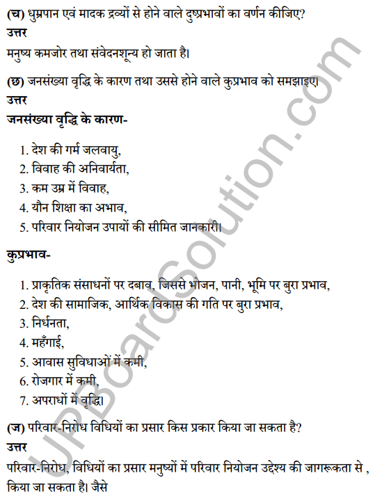 UP Board Class 8 Science Solutions Chapter 8किशोरावस्था 5