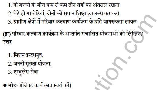 UP Board Class 8 Science Solutions Chapter 8किशोरावस्था 6