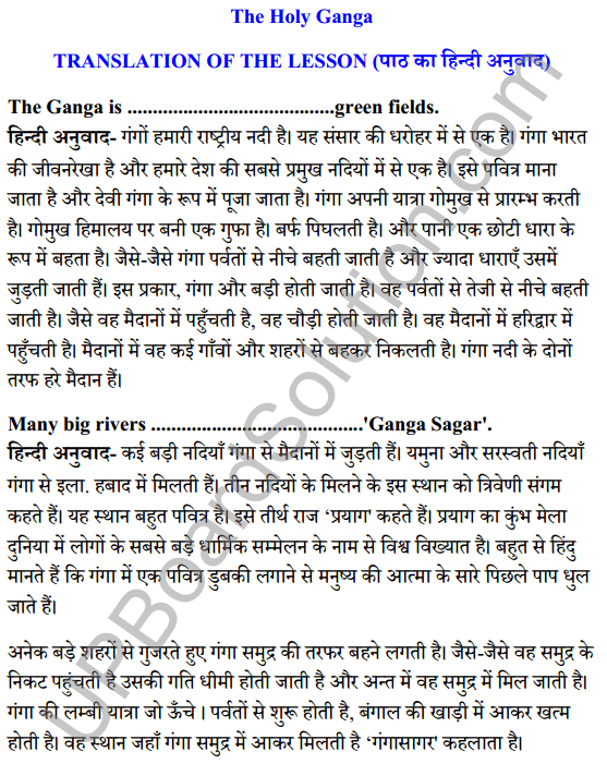 UP Board Class 7 English Solutions Rainbow Chapter 2The Holy Ganga 1