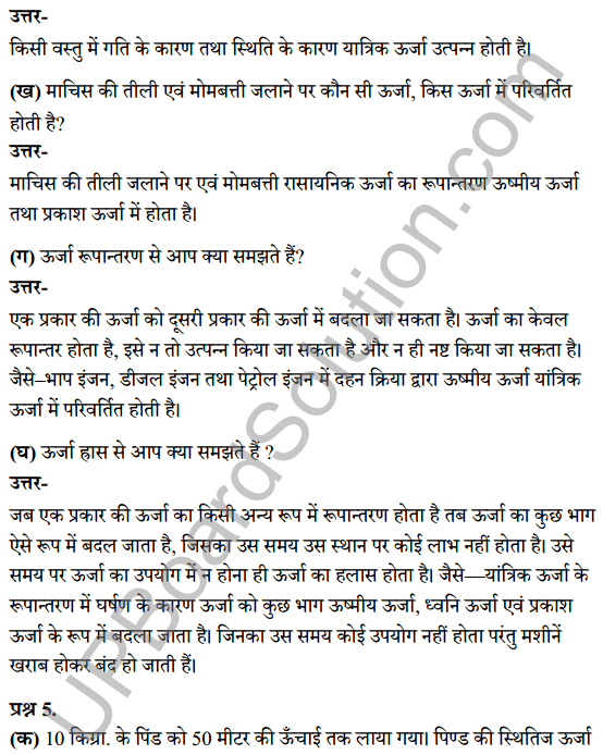 UP Board Class 7 Science Solutions Chapter 15ऊर्जा 3