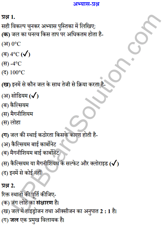 UP Board Class 7 Science Solutions Chapter 19जल 1