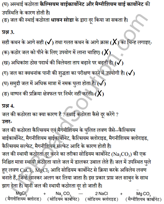 UP Board Class 7 Science Solutions Chapter 19जल 2