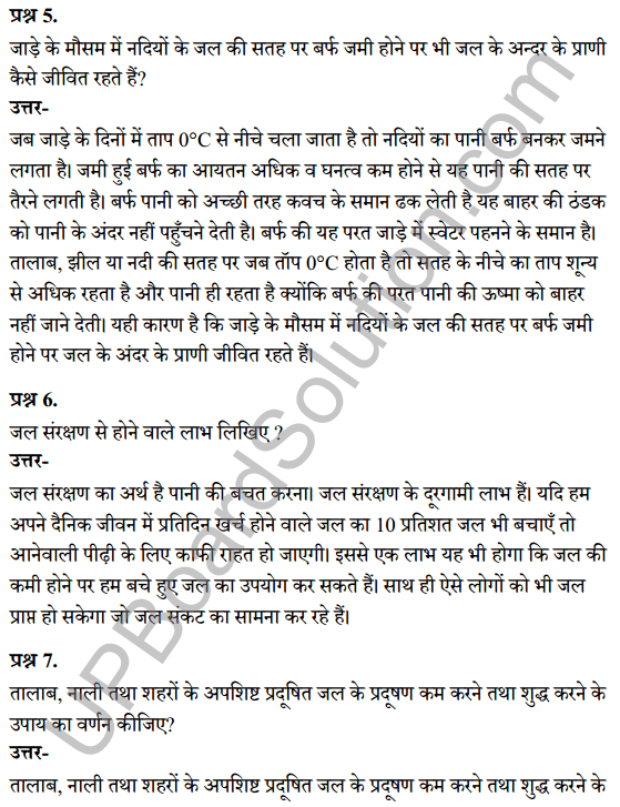 UP Board Class 7 Science Solutions Chapter 19जल 3