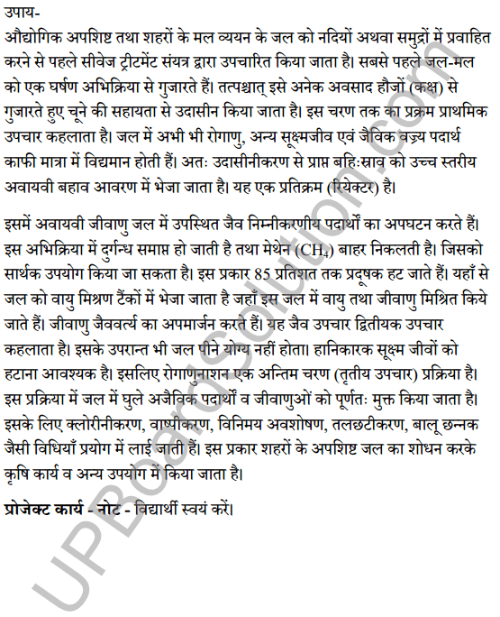UP Board Class 7 Science Solutions Chapter 19जल 4