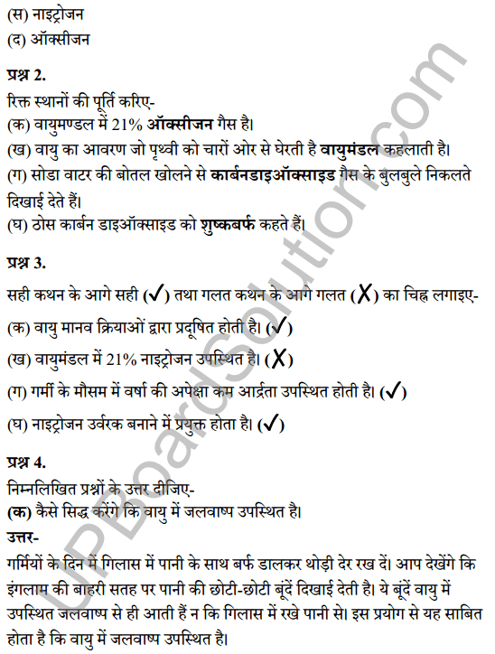 UP Board Class 7 Science Solutions Chapter 20वायु 2
