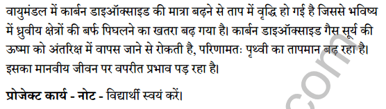 UP Board Class 7 Science Solutions Chapter 20वायु 4