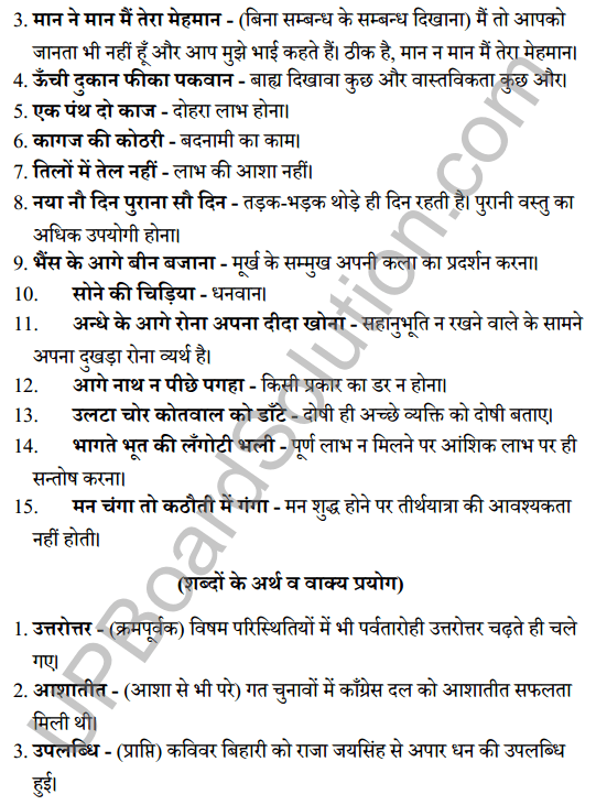 UP Board Class 8 Hindi Solutions व्याकरण 15