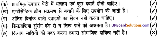 UP Board Solutions for Class 8 Science Chapter 9दिव्यांगताimg-1