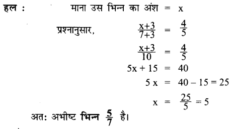 Class 7th Math UP Board Solution